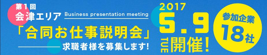 第1回会津エリア「お仕事説明会の参加企業様を募集します」